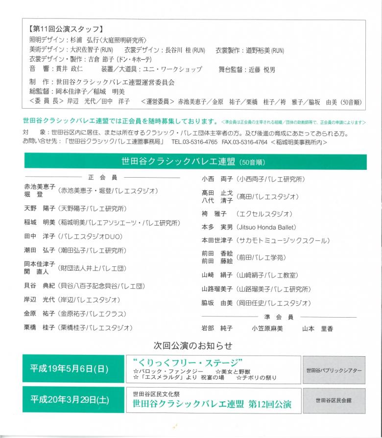 2020inagi30-02