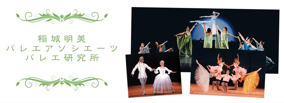 世田谷のバレエ教室・稲城明美バレエアソシエーツ・バレエ研究所